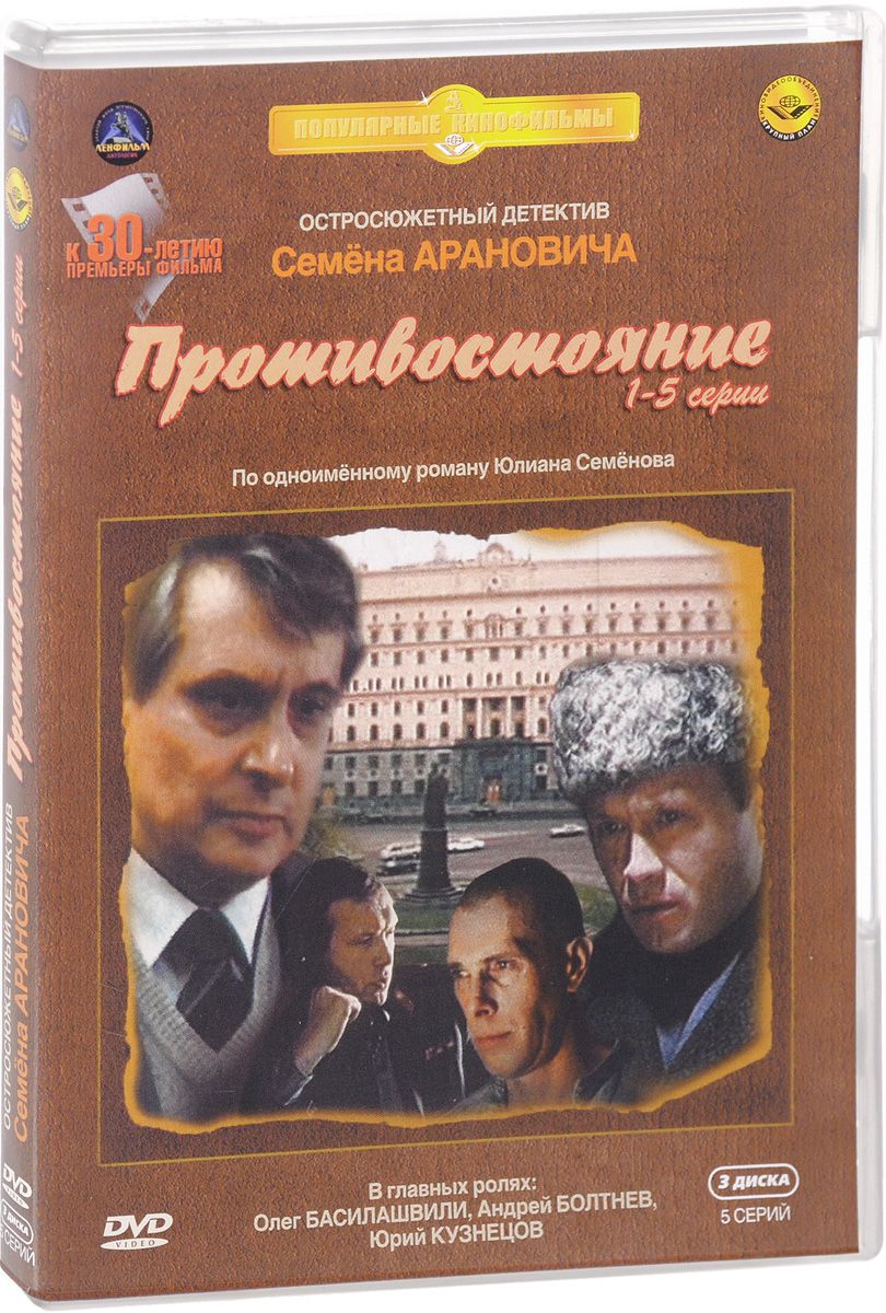 Противостояние. 1-5 серии (3 DVD)