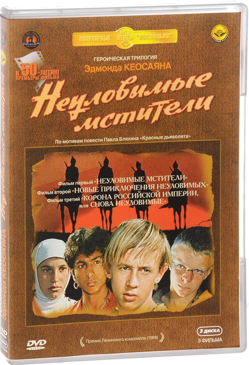 Неуловимые мстители. Трилогия (3 DVD) гардемарины 3 dvd
