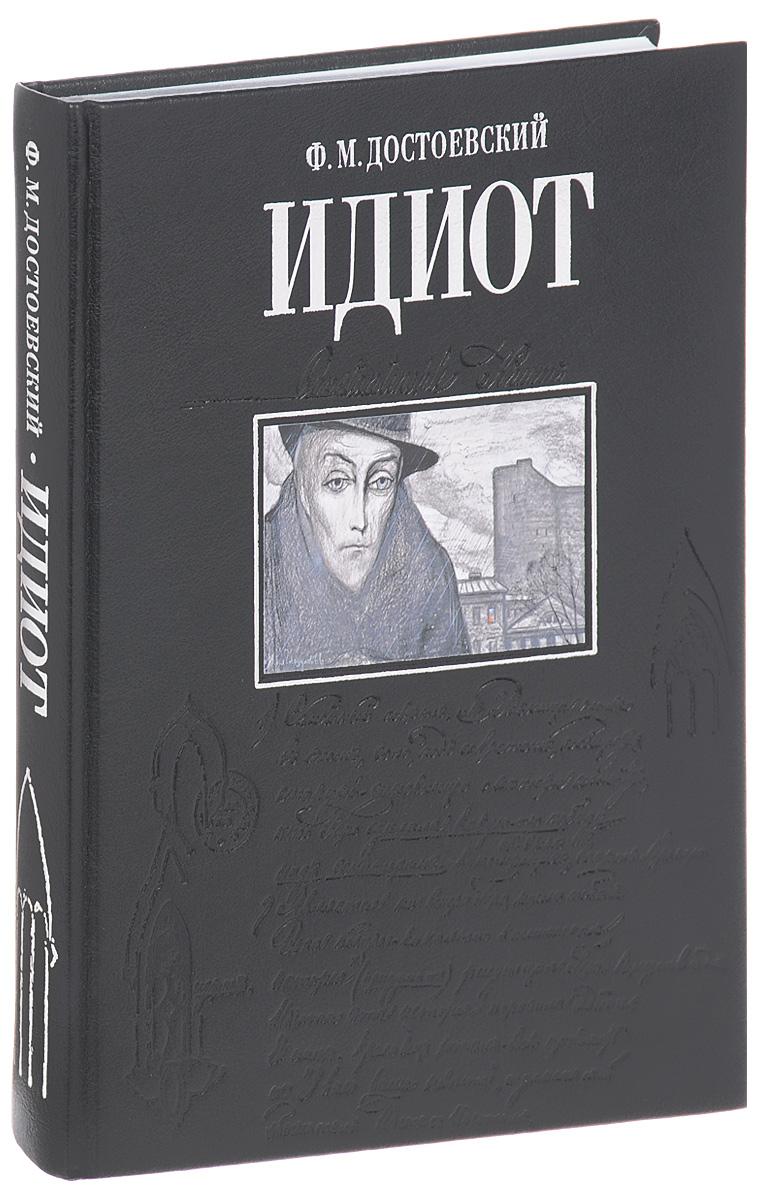 Ф. М. Достоевский Идиот (подарочное издание)