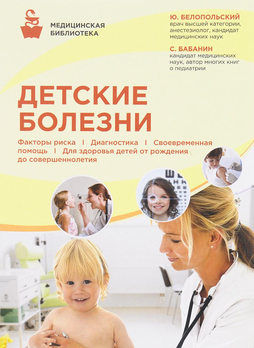 Ю. Белопольский, С. Бабанин Детские болезни