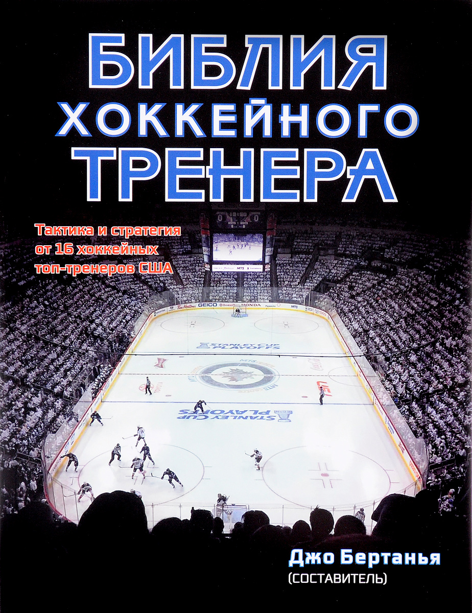 Библия хоккейного тренера. Тактика и стратегия от 16 хоккейных топ-тренеров США цена в Москве и Питере