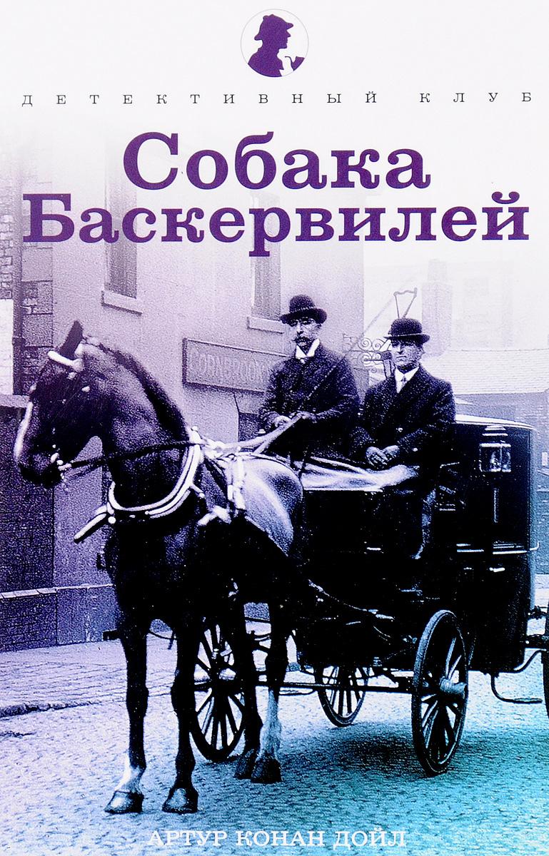 Артур Конан Дойл Собака Баскервилей