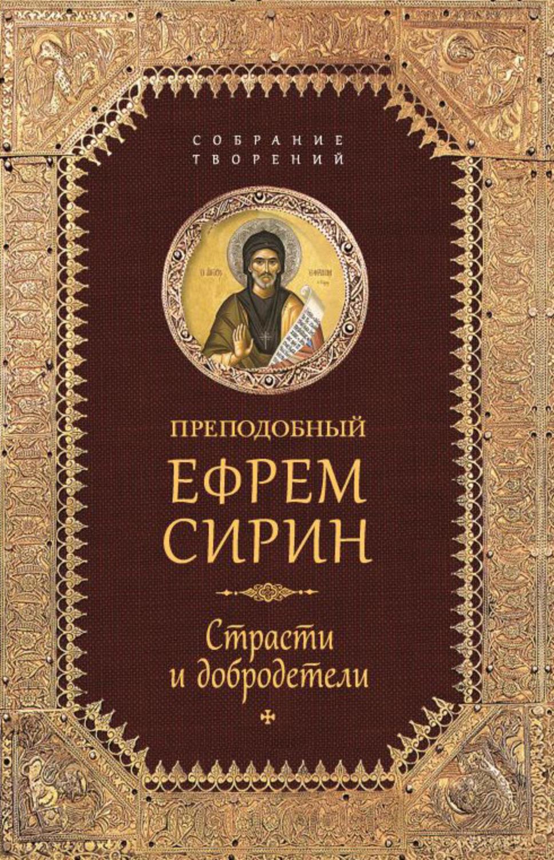 Сирин преподобный Ефрем Собрание творений. Страсти и добродетели