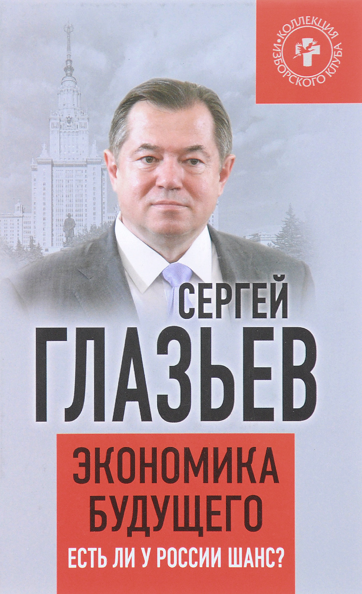 Сергей Глазьев Экономика будущего. Есть ли у России шанс?