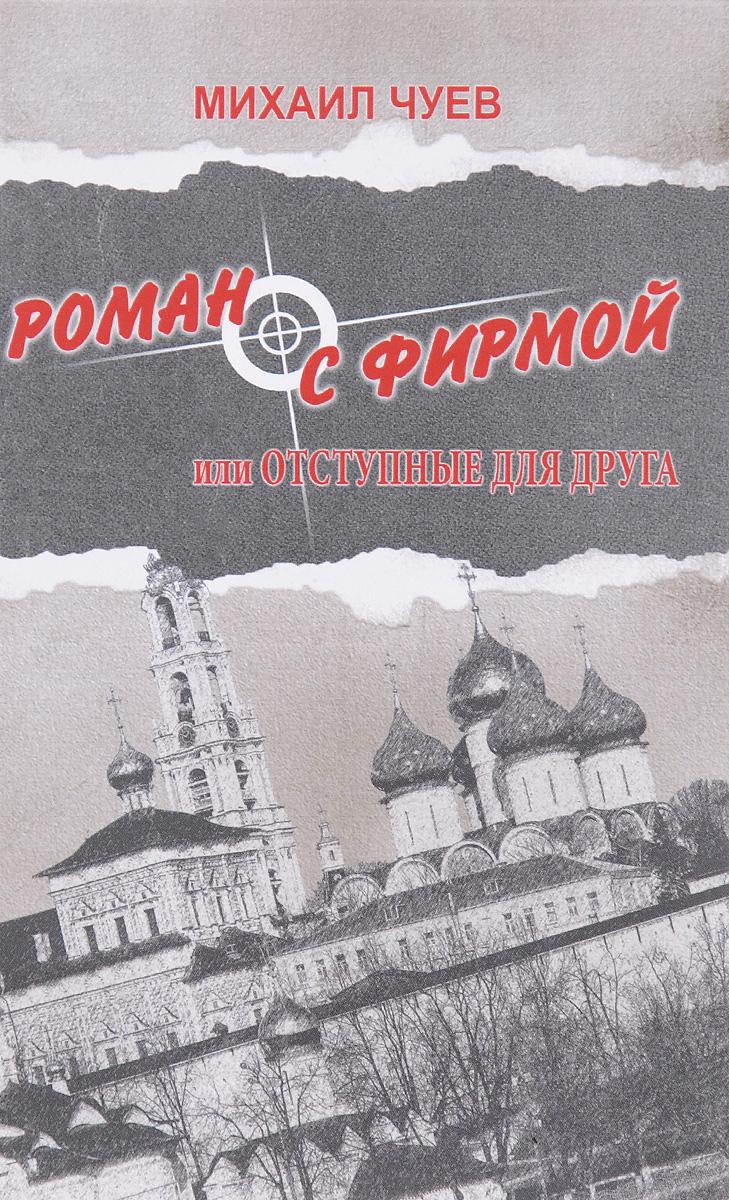 Михаил Чуев Роман с фирмой, или Отступные для друга