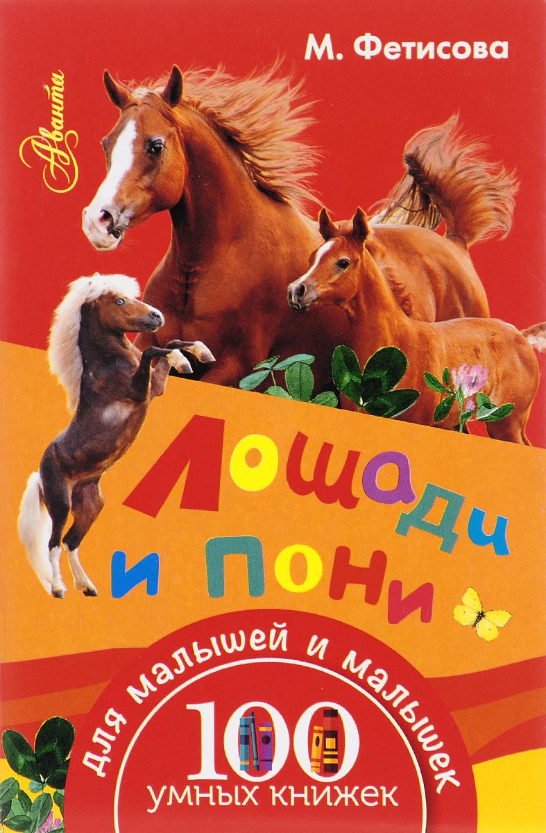М. Фетисова Лошади и пони