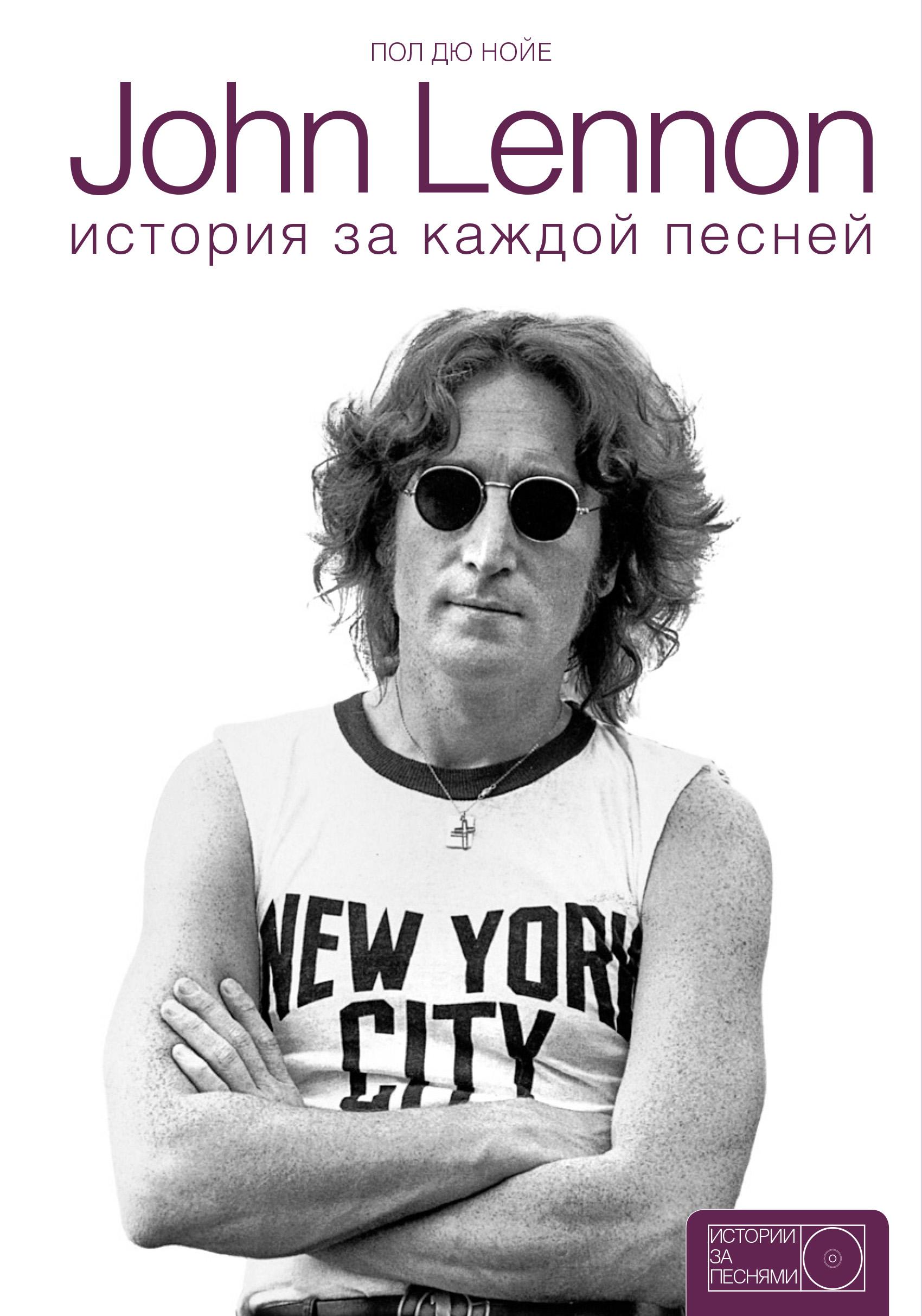 все цены на Пол Дю Нойе John Lennon. История за песнями онлайн