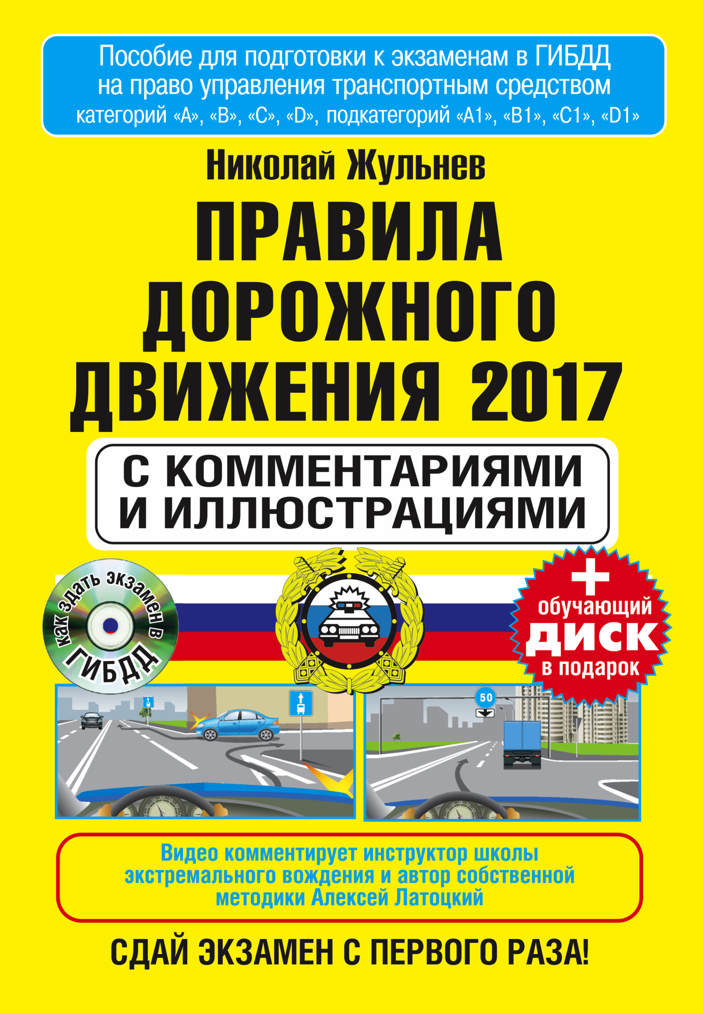 Правила дорожногодвижения 2017 с комментариями и иллюстрациями (+ CD)