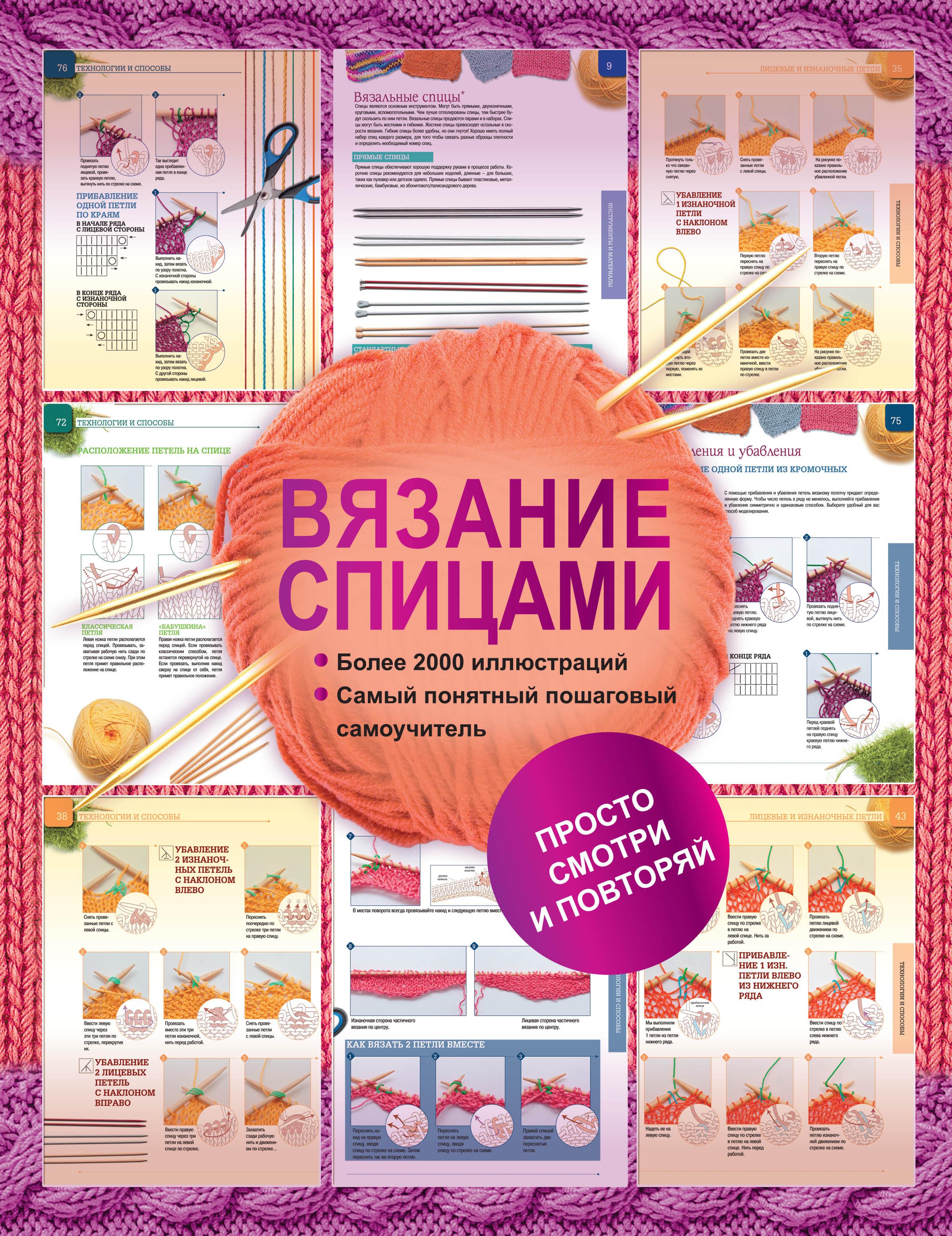 Книга Вязание спицами. Более 2000 иллюстраций. Самый понятный пошаговый самоучитель. Бахарева Н.В.