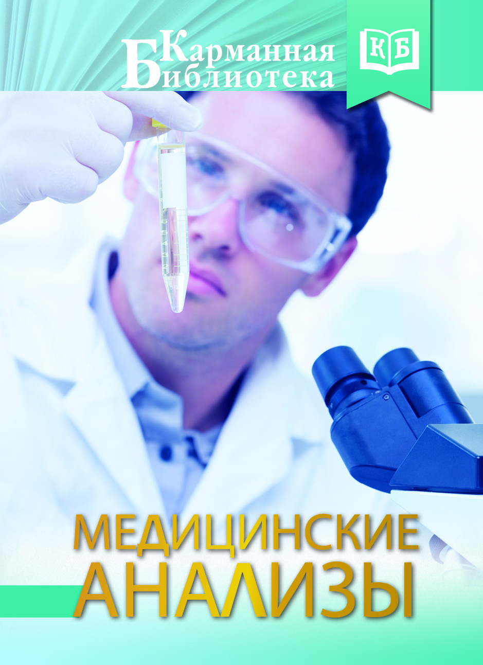 Лазарева Л.А., Лазарев А.Н. Медицинские анализы