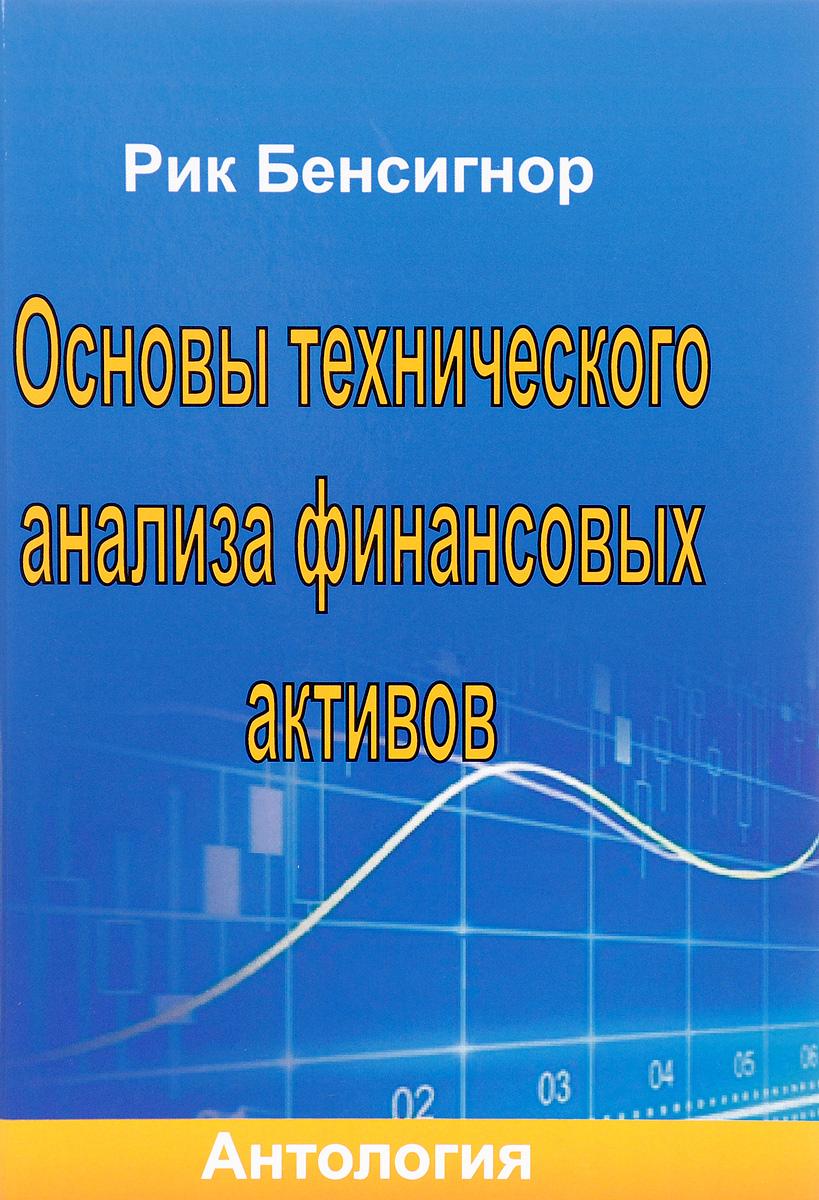Основы технического анализа финансовых активов. Антология Книга предназначена для читателей...
