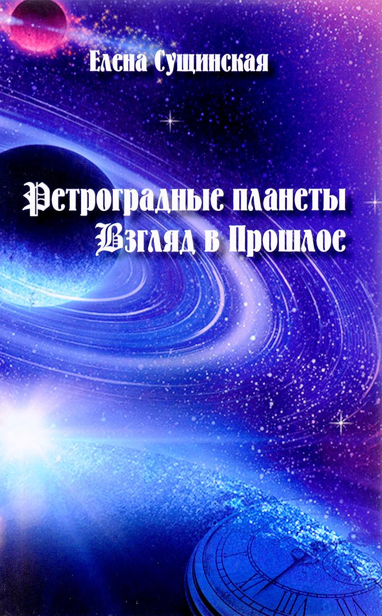 Е. Сущинская Ретроградные планеты. Взгляд в прошлое