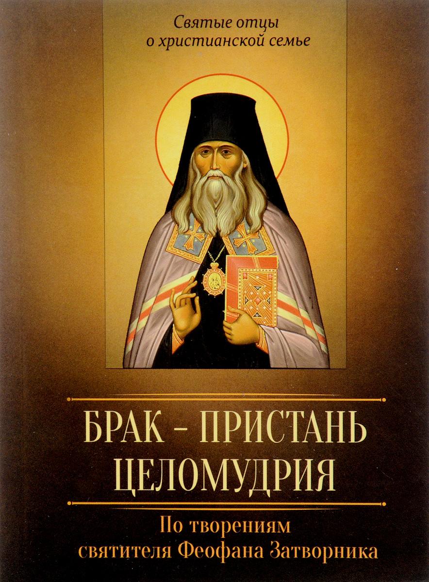 Брак - пристань целомудрия. По творениям святителя Феофана Затворника отсутствует симфония по творениям святителя феофана затворника вышенского
