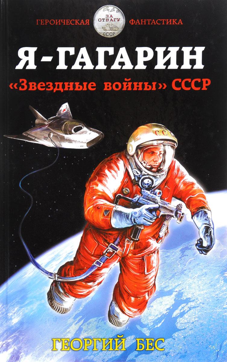 """Георгий Бес Я - Гагарин. """"Звездные войны"""" СССР"""