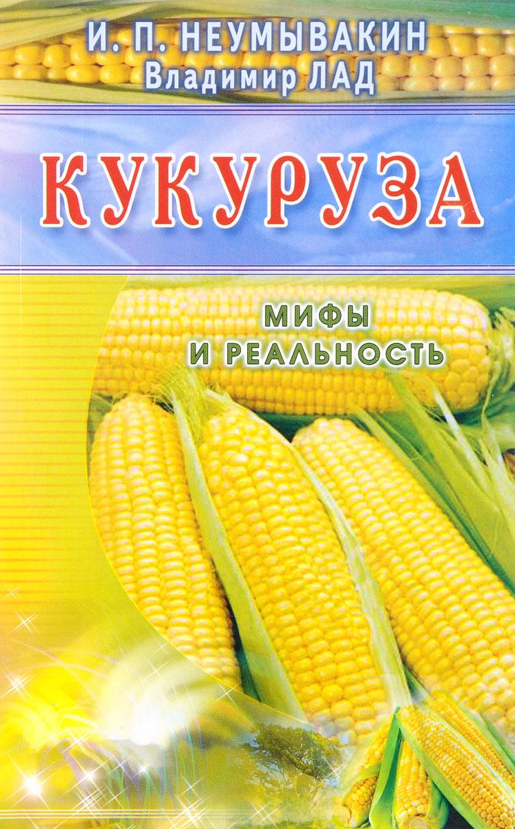 И. П. Неумывакин, Владимир Лад Кукуруза. Мифы и реальность