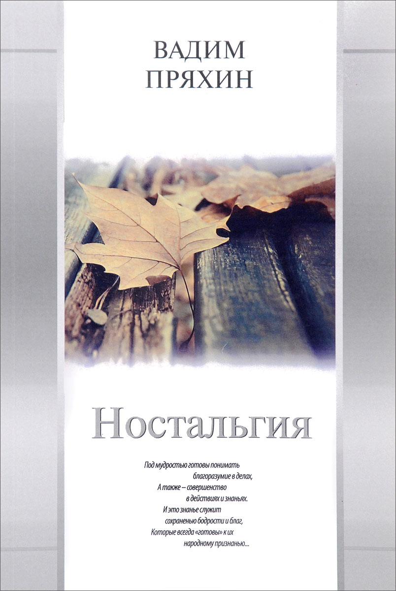 Вадим Пряхин Ностальгия
