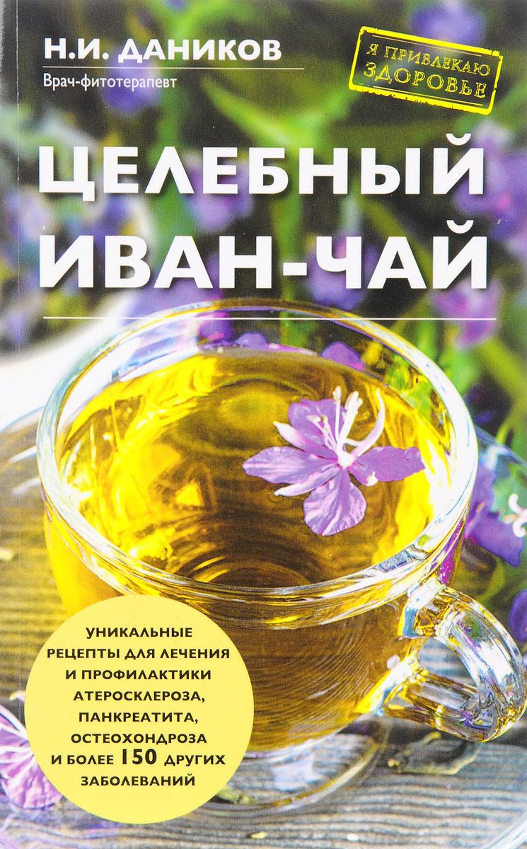 даников н целебный иван чай Н. И. Даников Целебный иван-чай