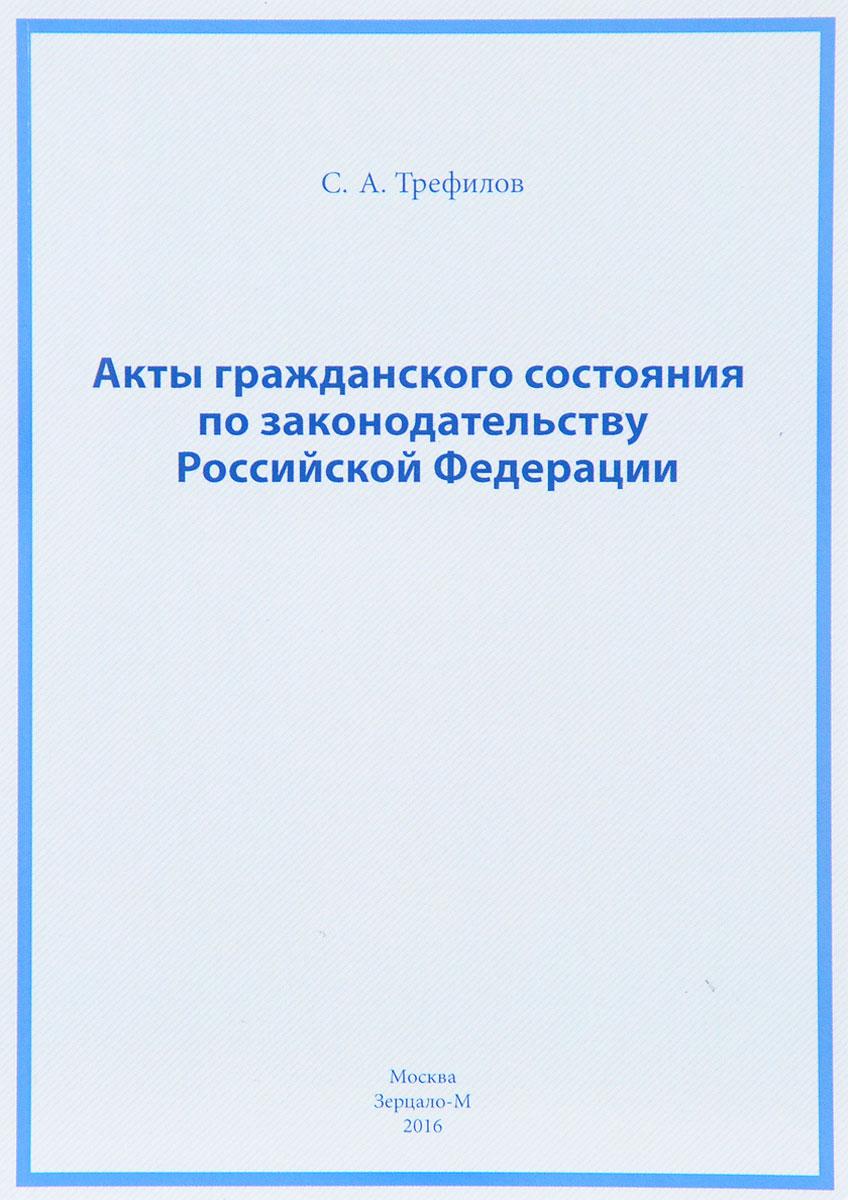 С. А. Трефилов Акты гражданского состояния по законодательству Российской Федерации в витрянский реформа гражданского законодательства промежуточные итоги