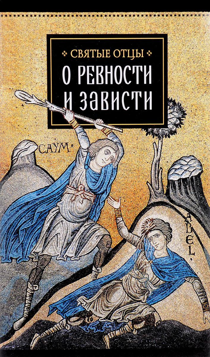 Священномученик Киприан Карфагенский,Святитель Василий Великий О ревности и зависти священномученик киприан епископ карфагенский о благе терпения
