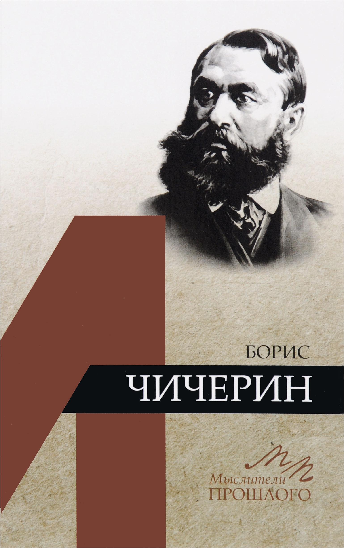 Б. В. Емельянов Борис Чичерин