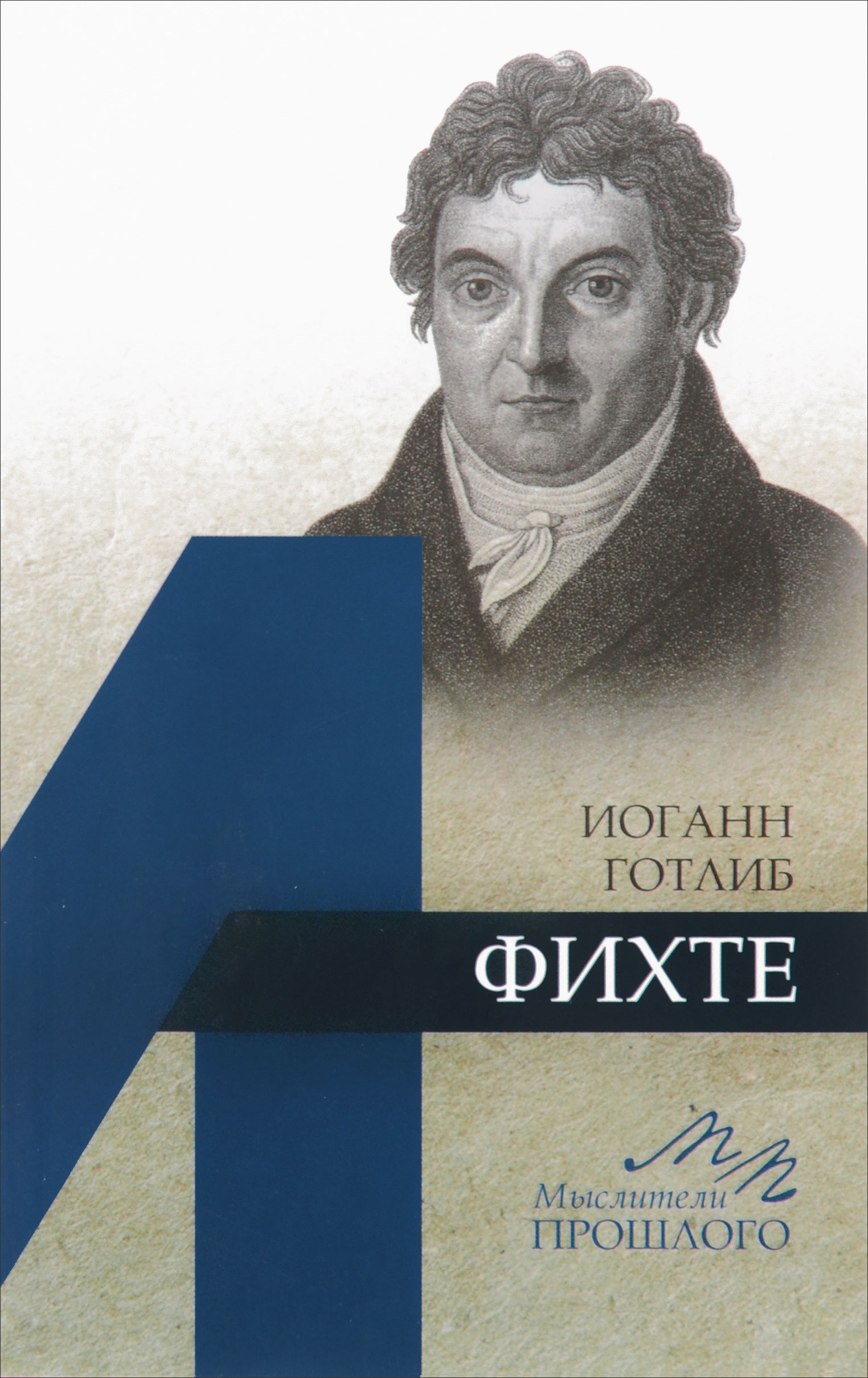 А. Г. Ломоносов Иоганн Готлиб Фихте