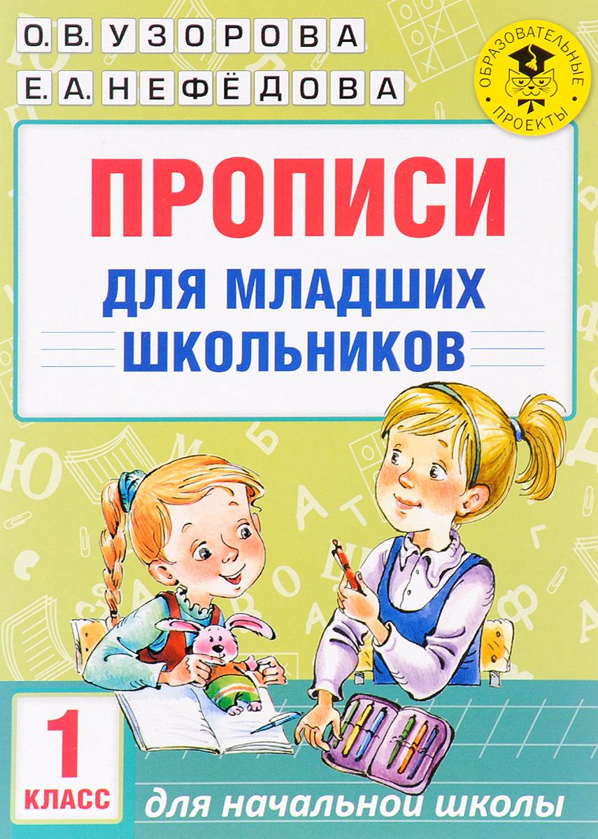 О. В. Узорова, Е. А. Нефёдова Прописи для младших школьников. 1 класс узорова о нефедова е прописи для младших школьников 1 класс