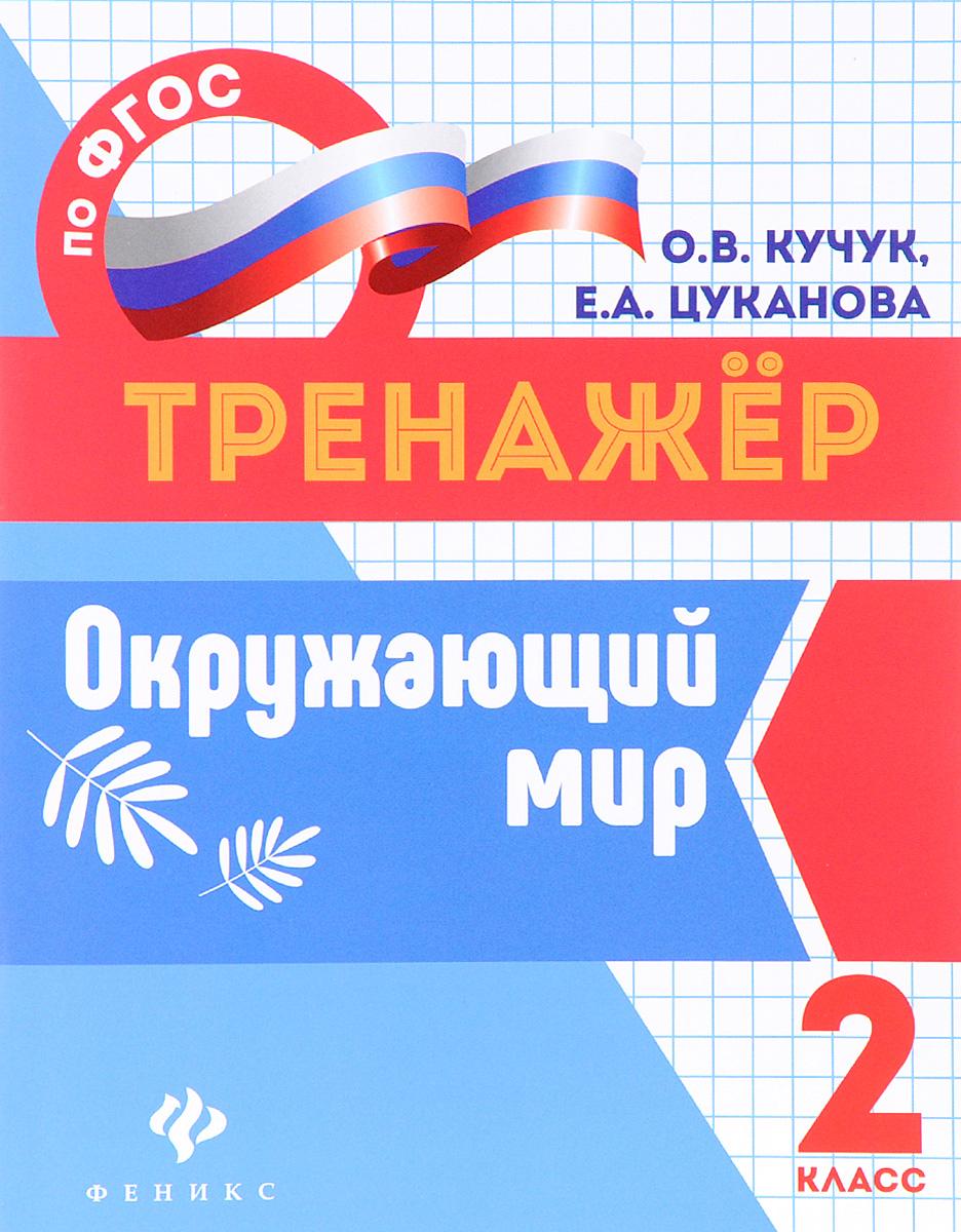 О. В. Кучук, Е. А. Цуканова Окружающий мир. 2 класс