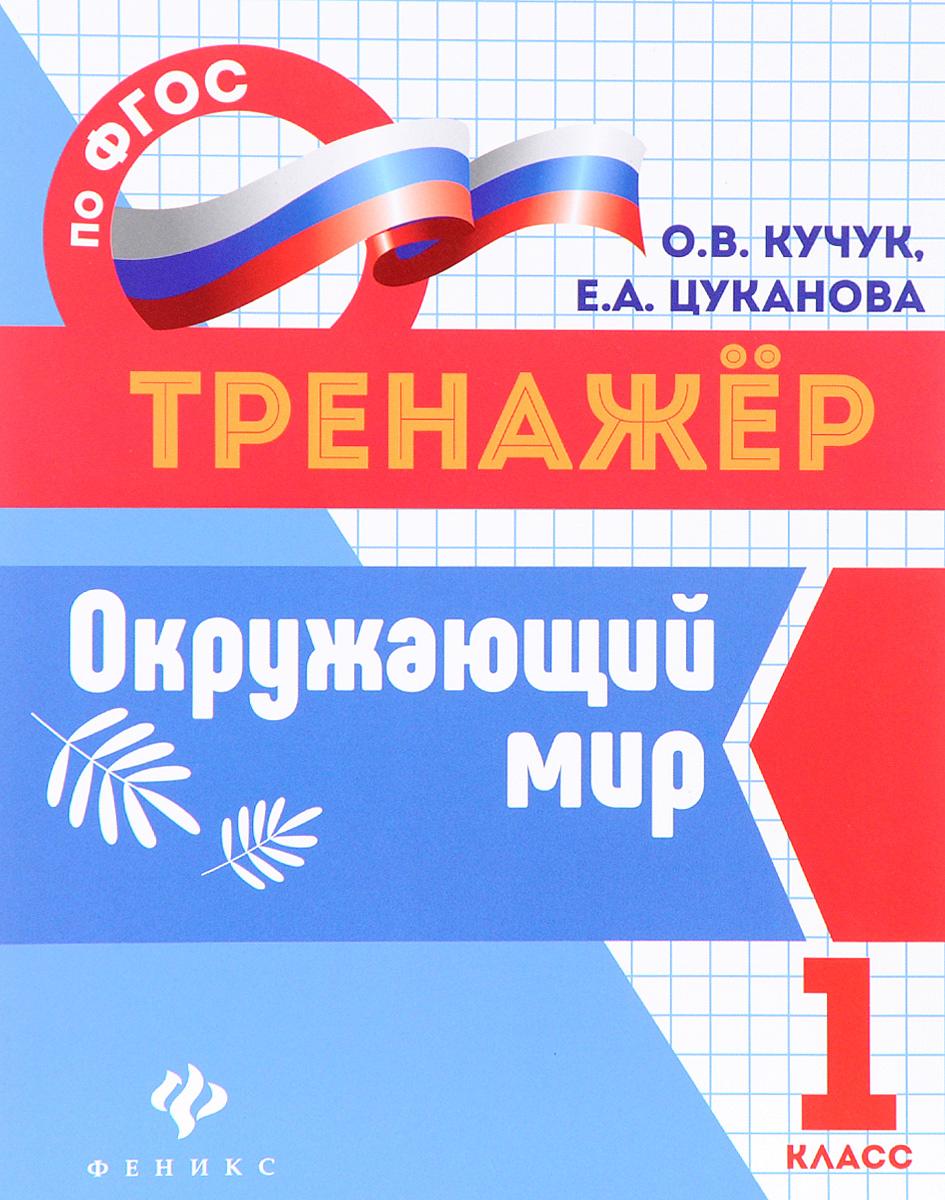 О. В. Кучук, Е. А. Цуканова Окружающий мир. 1 класс
