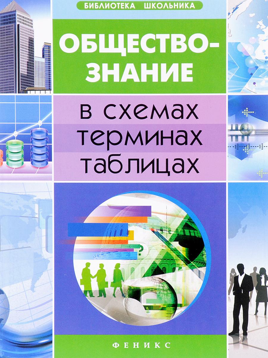 Е. В. Домашек Обществознание в схемах, терминах, таблицах