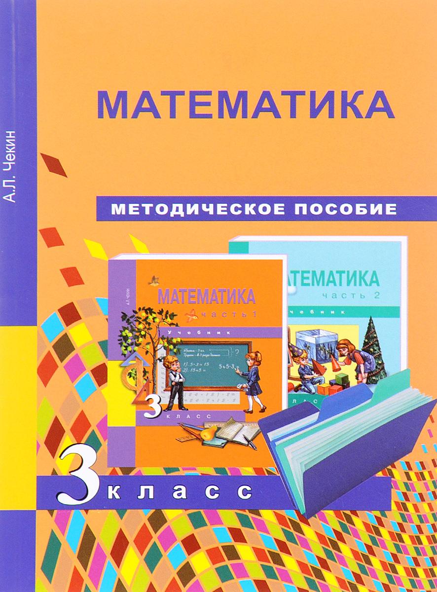 А. Л. Чекин Математика. 3 класс. Методическое пособие