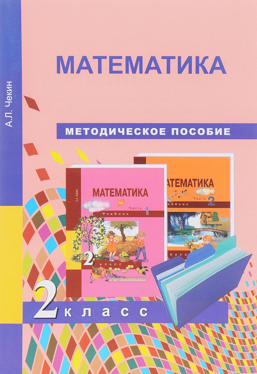 А. Л. Чекин Математика. 2 класс. Методическое пособие