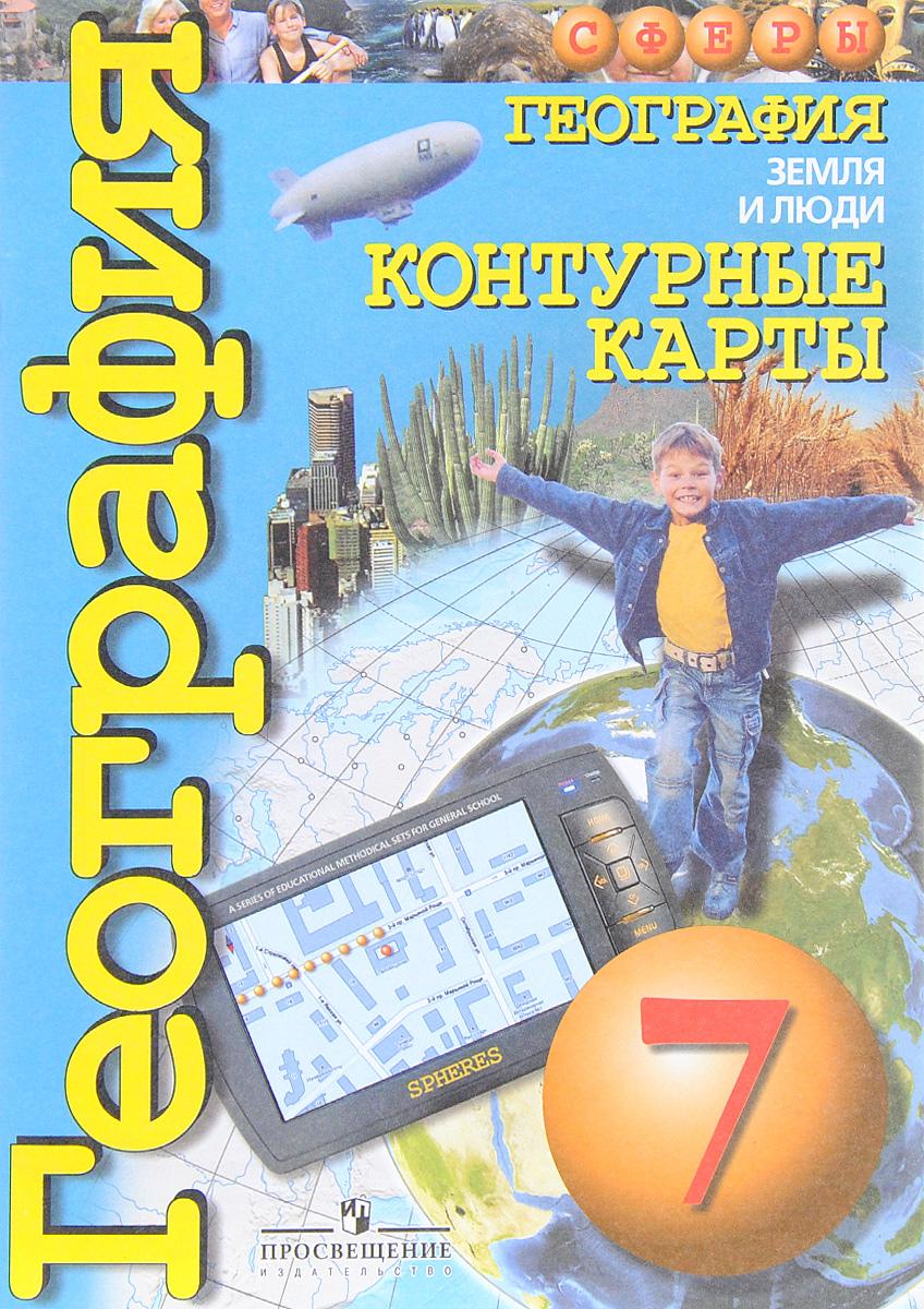 О. Котляр География. Земля и люди. 7 класс. Контурные карты