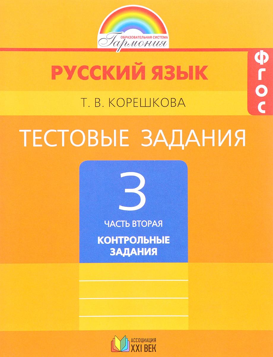 Т. В. Корешкова Русский язык. 3 класс. Тестовые задания. В 2 частях. Часть 2. Контрольные задания