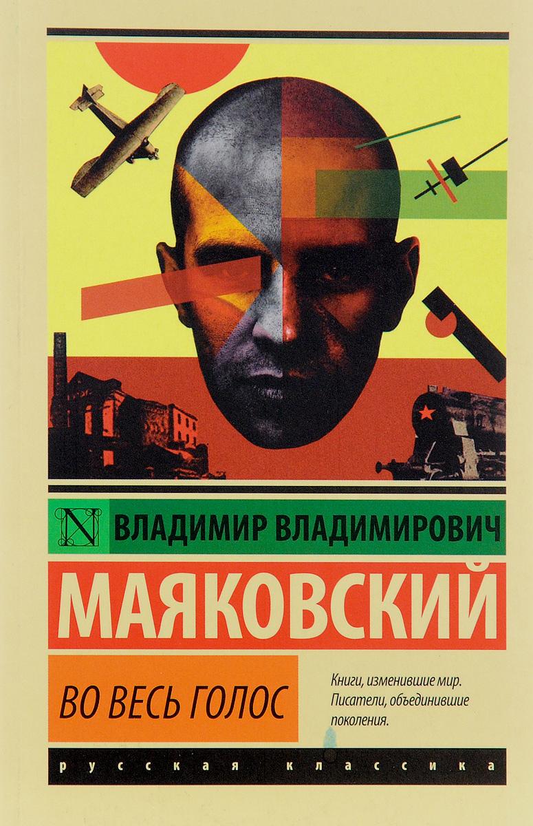 В. В. Маяковский Во весь голос