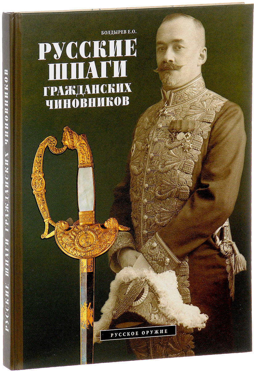 Болдырев Е. О. Русские шпаги гражданских чиновников