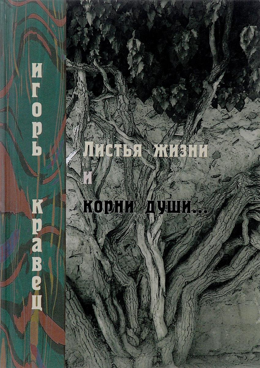 Игорь Кравец Листья жизни и корни души