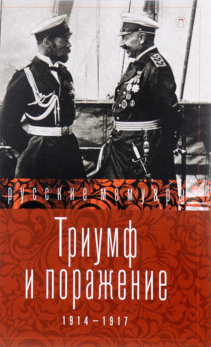 Триумф и поражение. 1914-1917 жуков ю первое поражение сталина 1917 1922 годы