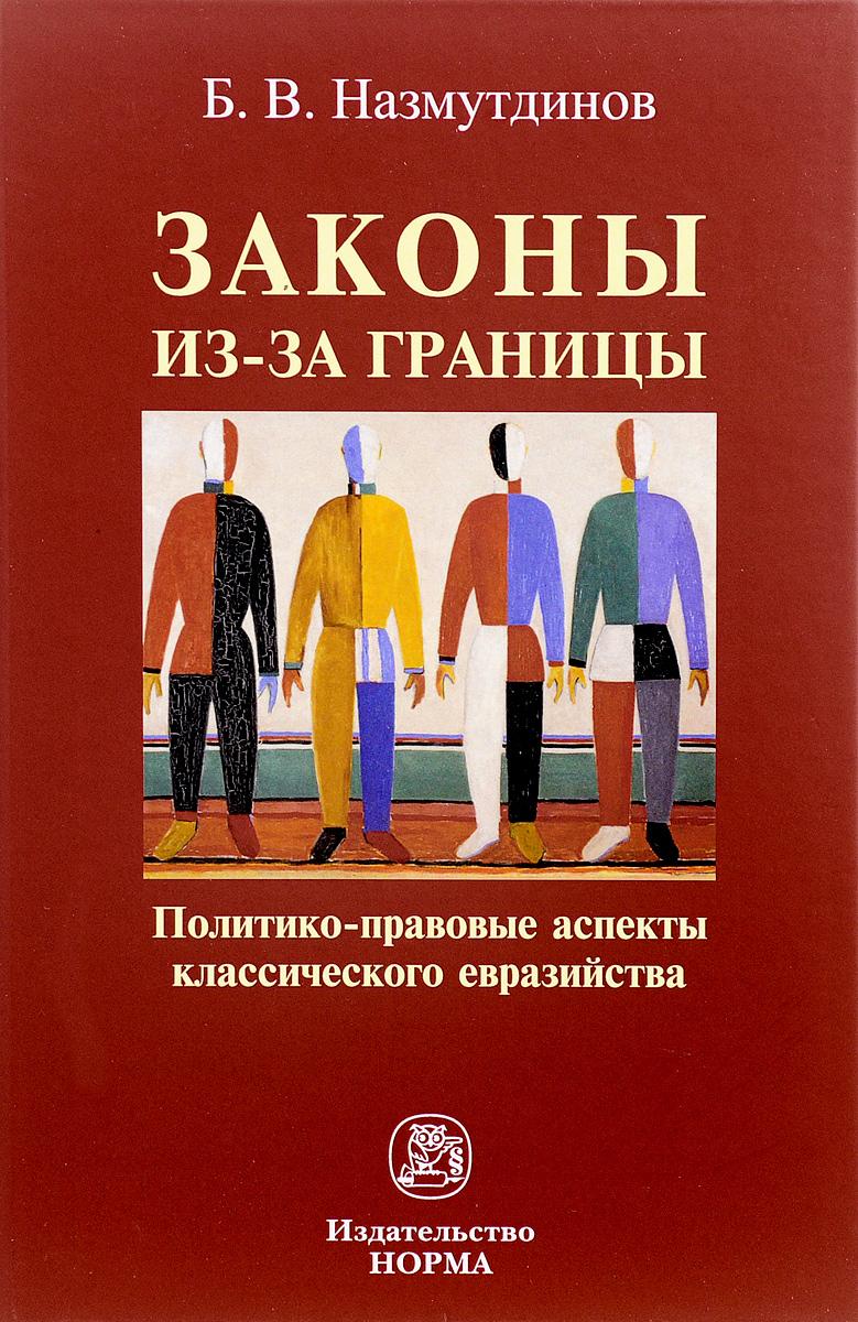 Б. В. Назмутдинов Законы из-за границы. Политико-правовые аспекты классического евразийства