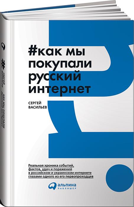 Как мы покупали русский интернет Сергей Васильев - первый инвестор...