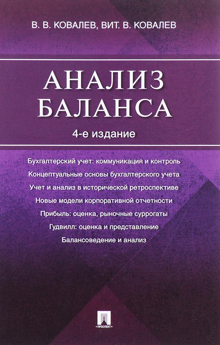Анализ баланса Книга посвящена рассмотрению...
