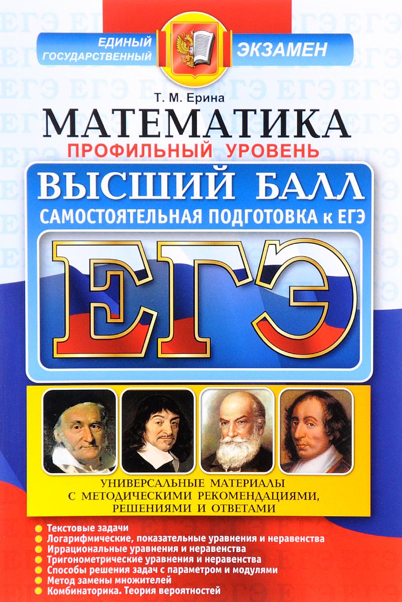 Т. М. Ерина ЕГЭ. Математика. Профильный уровень. Высший балл
