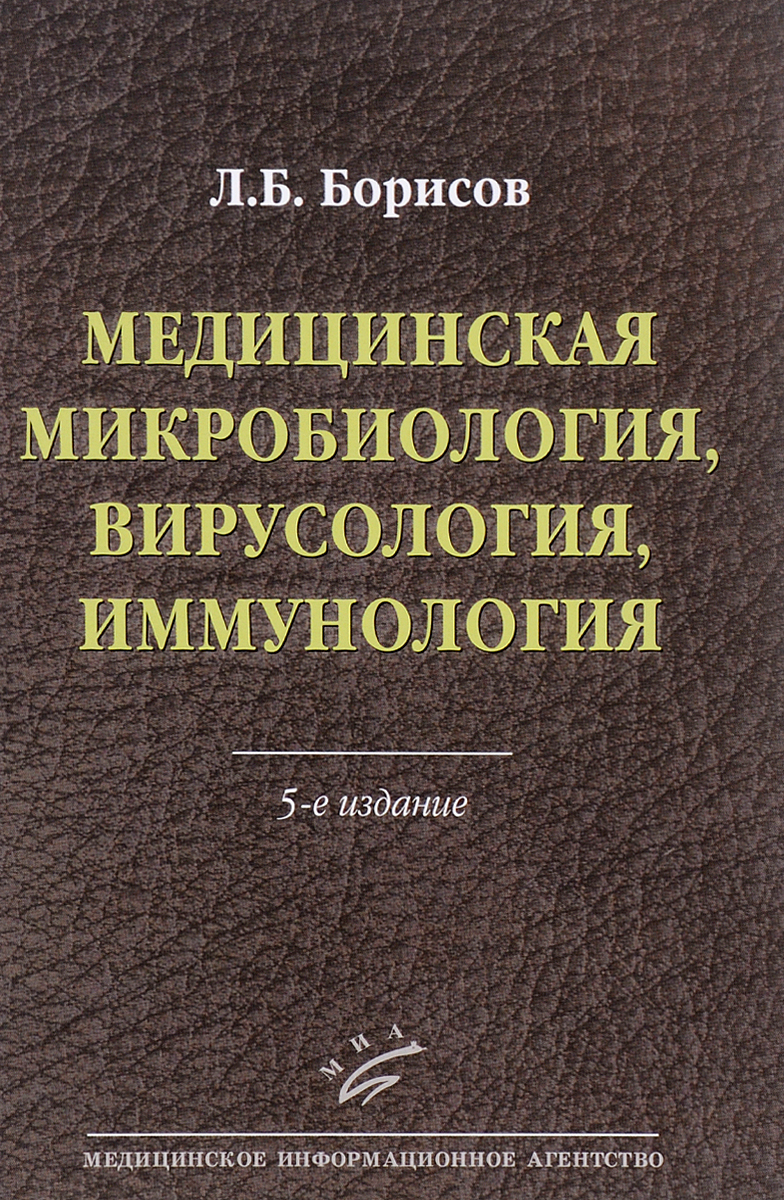 Л. Б. Борисов Медицинская микробиология, вирусология, иммунология медицинская микробиология вирусология и иммунология учебник