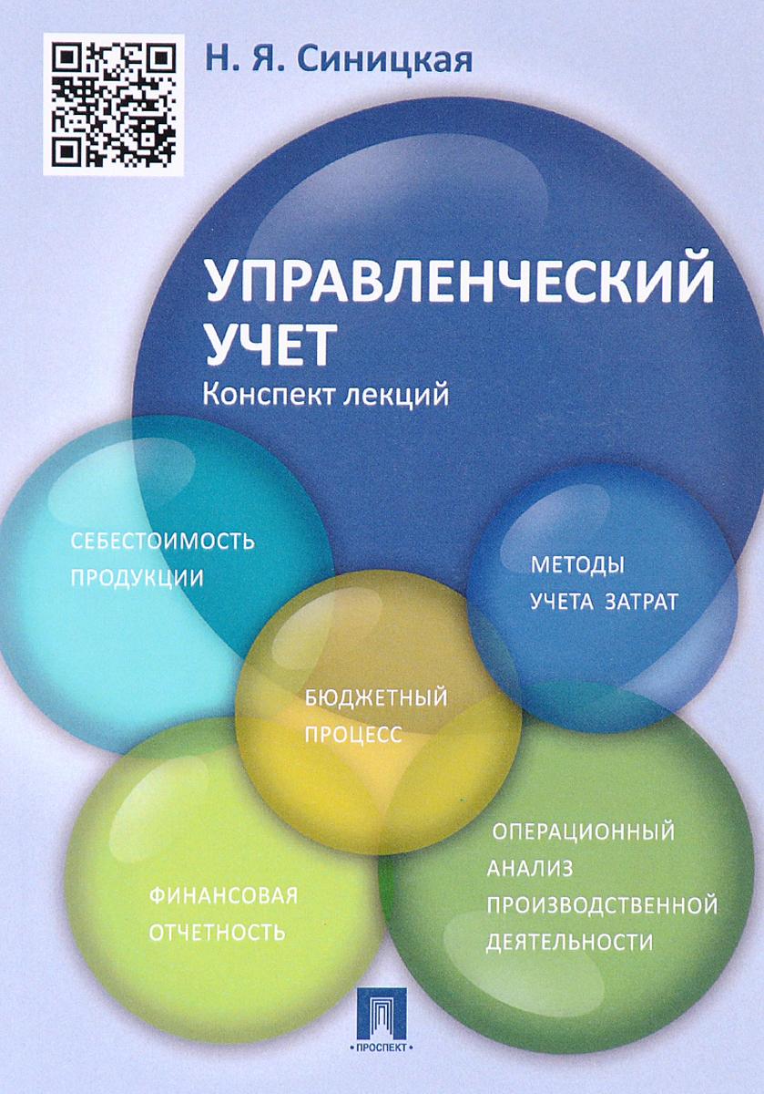 Управленческий учет. Конспект лекций. Учебное пособие Учебное пособие включает тринадцать...
