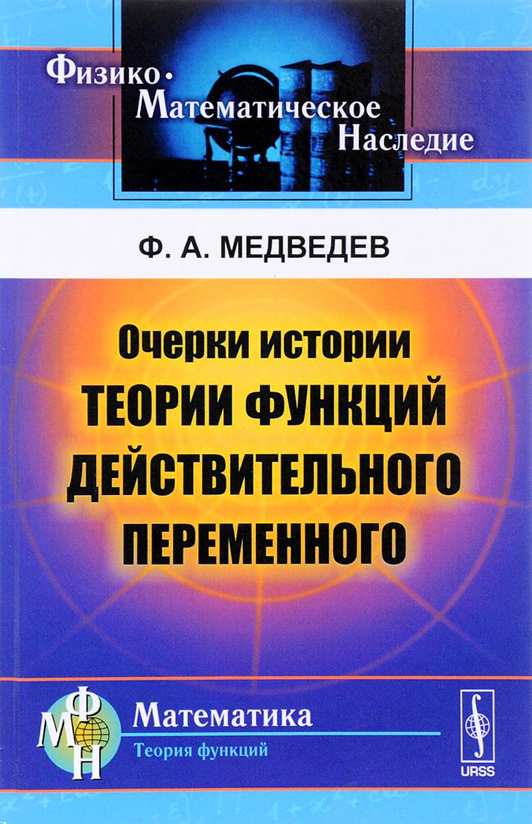 Ф. А. Медведев Очерки истории теории функций действительного переменного