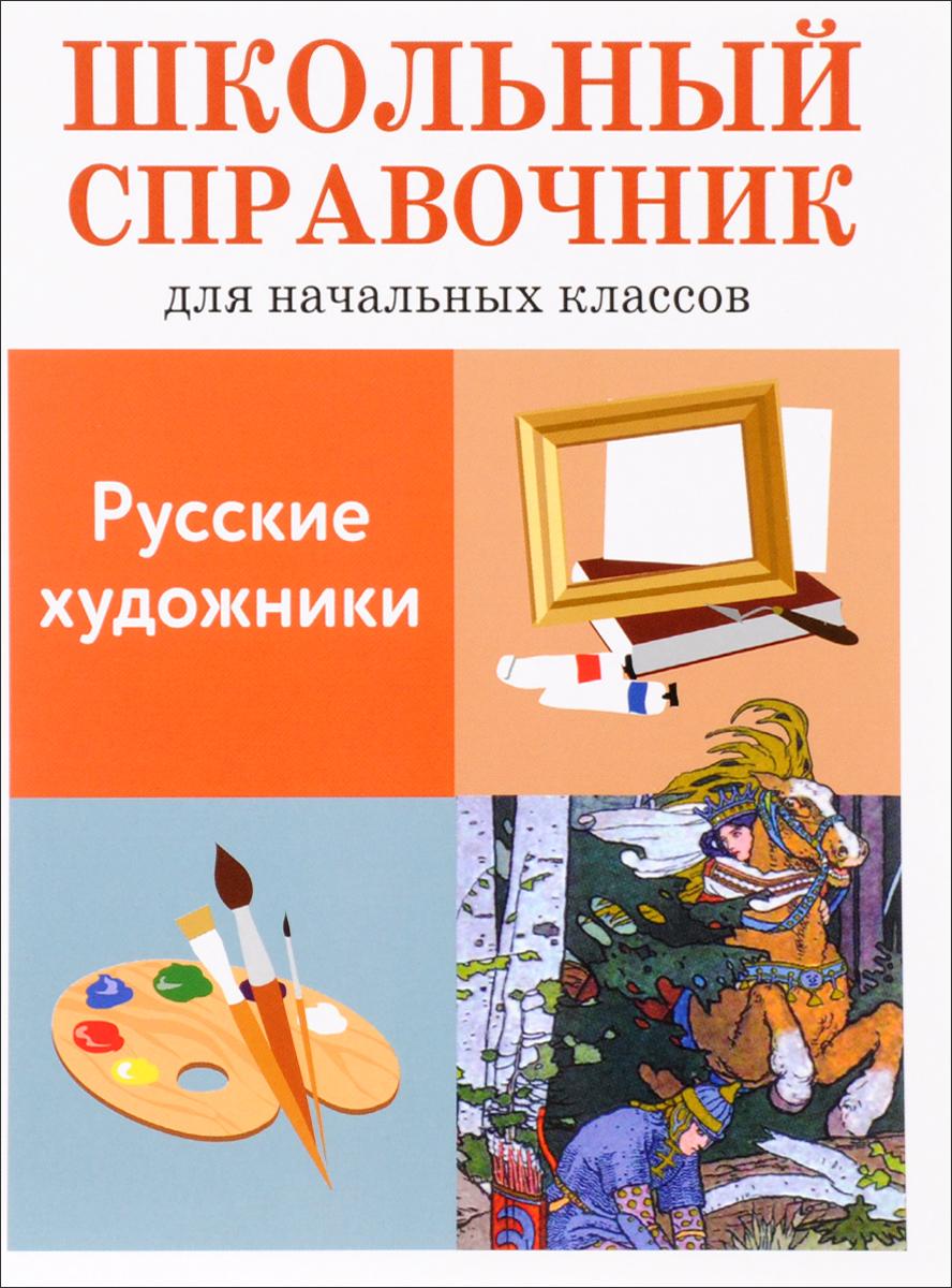 Л. Калинина Русские художники л голова о художниках театра