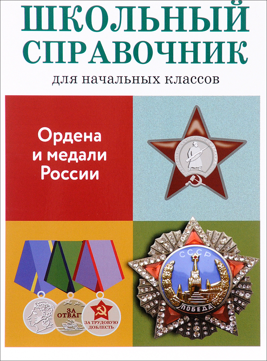 М. Замотина Ордена и медали России фэллон с эниг м питание мудрые традиции предков