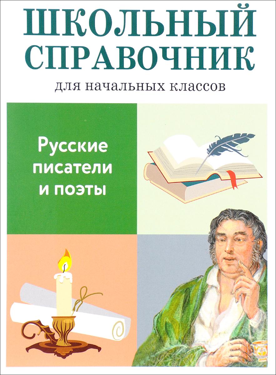 М. Куликова Русские писатели и поэты все цены