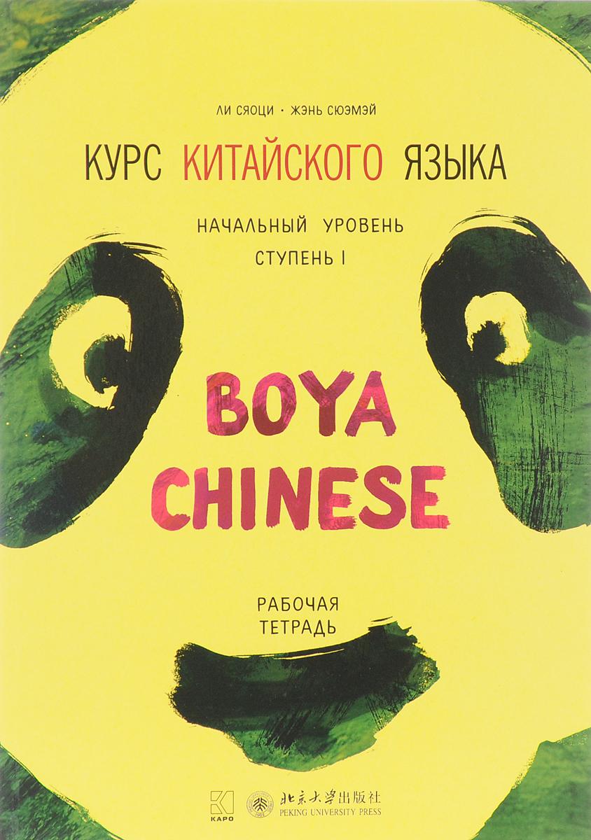 """Ли Сяоци, Жэнь Сюэмэй Курс китайского языка """"Boya Chinese"""". Начальный уровень. Ступень 1. Рабочая тетрадь"""