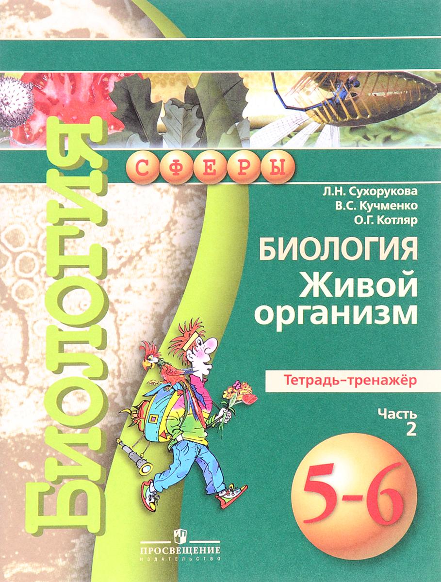 Биология. Живой организм. 5-6 классы. Тетрадь-тренажер. В 2 частях. Часть 2