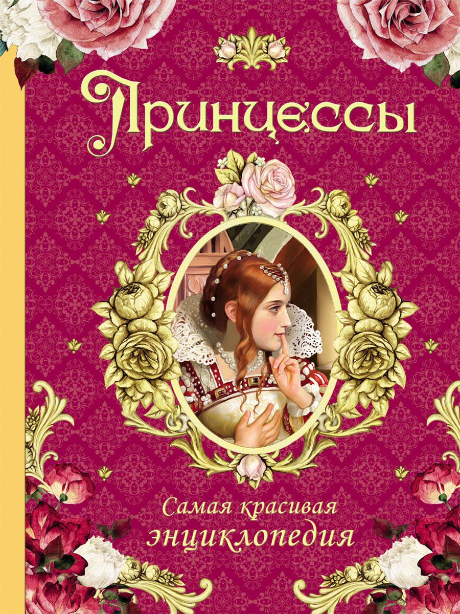 Н. Малофеева Принцессы. Самая красивая энциклопедия